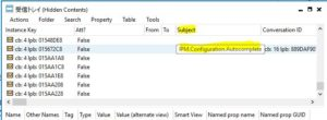 IPM.Configuration.Autocompleteを右クリック