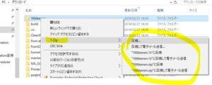 インストール後、ファイルを右クリックすると7-zipの項目が現れ、機能が使用可能になります