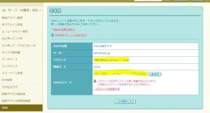 「SSH」をクリック→「アカウント」欄にユーザーID、「SSHパスワード」の欄にWinSCPで接続するためのパスワードを確認できます