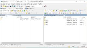 WinSCPでのサーバログイン後の画面