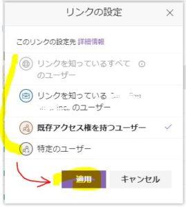 リンクにアクセスできるユーザーの範囲を指定