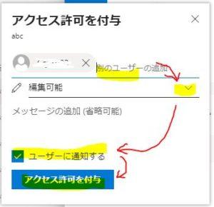 「アクセス許可を付与」ウィンドウ内各項目を設定し、下部ボタンを押下