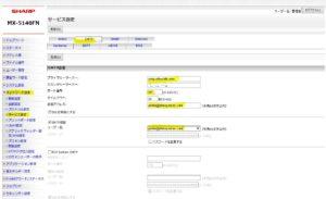 シャープMXシリーズ複合機のSMTPサーバ設定手順の例