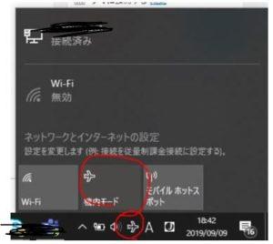 Windowsタスクバー右側に飛行機アイコンがある場合は、機内モードがONになっています。