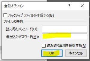 書き込みパスワード(M)に任意のパスワードを設定