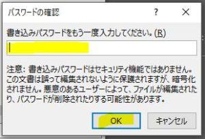 書き込みパスワードをもう一度入力してください。(R)に再度同じパスを入力