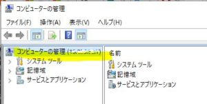 コンピューターの管理()内に接続先名が表示され、イベントログ等のシステムにアクセス可能になる