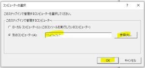 接続先のIP又はホスト名を入力、もしくは参照ボタンから開き、OKをクリック