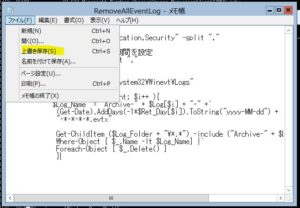 コード張付け→上書き保存→ファイルを閉じる
