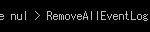 windows server内の溜まったイベントログの一括処理