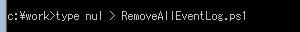 サーバー上任意の場所に.ps1ファイルを作成(例としてRemoveAllEventLog.ps1という名前で作成しています)