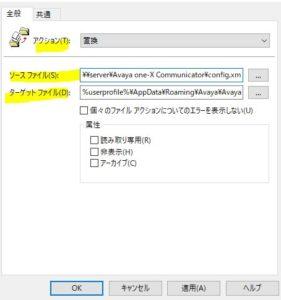 コピー元のファイルとコピー先の指定