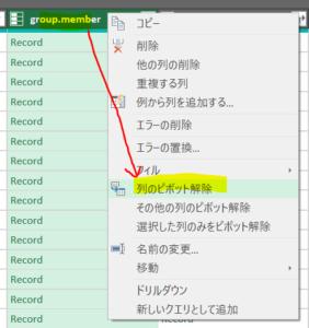 列名を右クリック→列のピポット解除