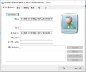 文字化けしたvCardファイル