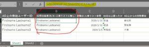 B列にvlookupでSheet2 C列にあるUserIDと照合した結果を書出し
