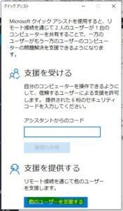 他のユーザーを支援する をクリック