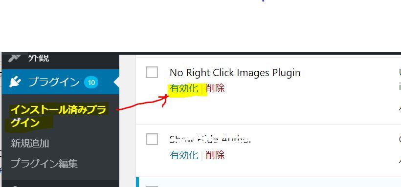 「インストール済みプラグイン」項目からNo Right Click images Pluginを探し「有効化」を押下