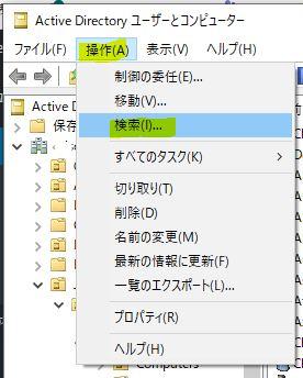 上部タブから操作→検索の順にクリック