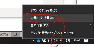 サウンドアイコン->音量ミキサーを開く(M)の順に押下