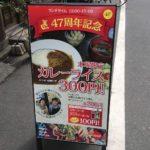 【ランチレポート】新宿「ひだりうま&エイ・ワン」に行ってきました。