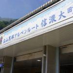 【観光・レジャー】北陸の名所・立山黒部アルペンルート(長野/富山)過去の旅レビュー