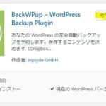 【ワードプレス】Wordpressで作成したホームページを丸ごとバックアップできるプラグイン【BackWPup】