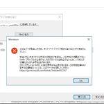 Windows Update後にNASに接続できなくなった場合の対処方法について