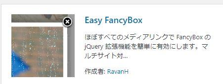 Easy FancyBoxのプラグイン情報