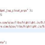 【ワードプレス】WordPressでソースコード掲載欄をプラグインを使用せずにハイライトさせる方法について