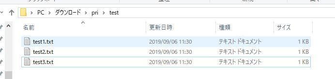 testフォルダの中にtest1.txt、test2.txt、test3.txtファイルが在るものとします
