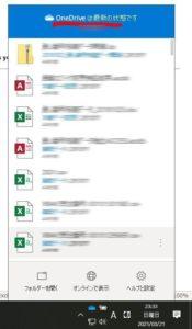 OneDriveの同期ステータス画面