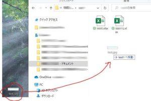 ファイル/フォルダをドラッグで移動可能
