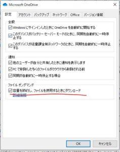 ファイル オンデマンド→容量を節約し、ファイルを使用する時にダウンロード にチェック