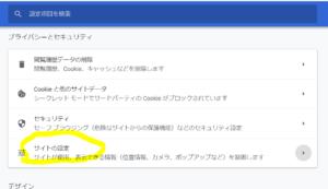 サイトの設定→通知の順に押下