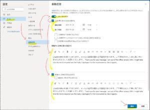 自動応答の詳細設定画面