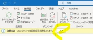 Outlookデスクトップアプリの自動応答の表示