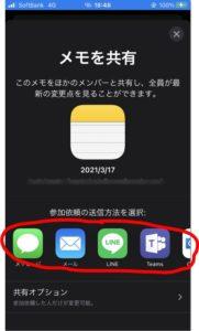 外部へ共有するアプリを選択