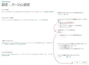 メジャーバージョン作成→保存する履歴数を入力→OK