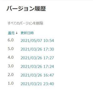更新日時にカーソル→▼押下→復元 を押下