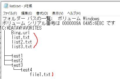 各フォルダ内のファイル名も表示させた場合の出力例