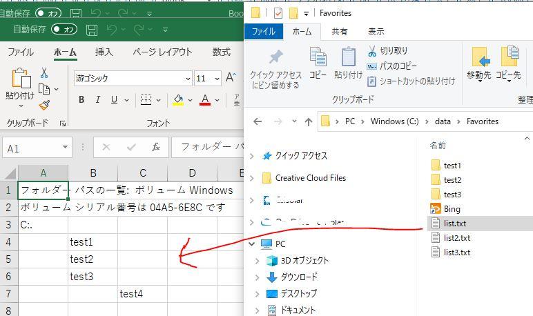 Excelで成形したリストを開いた状態