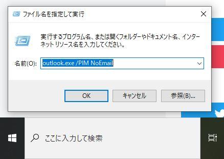 OutlookデスクトップアプリをEmailアカウント無しで開くコマンド