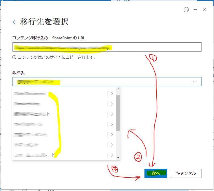 移行先サイト、ライブラリの選択画面