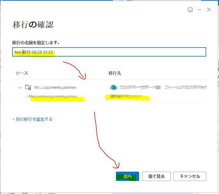 移行設定の保存画面