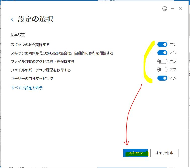 移行処理の設定の選択画面