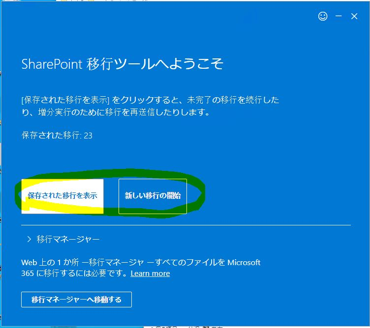 SharePoint Migration Toolのログイン後画面